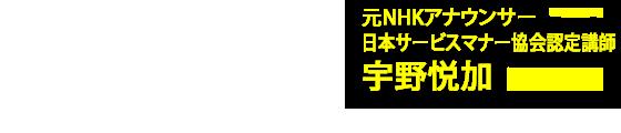 宇野悦加 話し方&ビジネスマナー講師のオフィシャルサイト